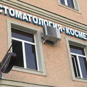 Клиника Медлайн в Воронеже